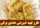 طرز تهیه دسر شیرینی برفی هندی