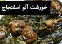 khoresh-aloesfanaj-photokade (2)