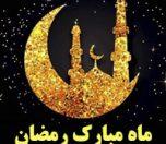 عکس نوشته حلول ماه رمضان