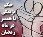 حکم نزدیکی در ماه رمضان