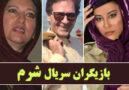 عکس و بیوگرافی بازیگران سریال شرم