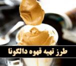 آموزش قهوه دالگونا با دستور ساده خانگی