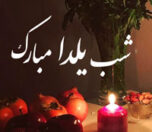 night-yalda-photokade-com