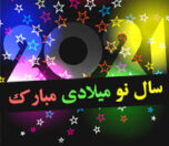 new-years-mobarak-photokade-com (1)