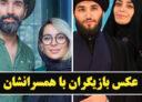 عکس همسران واقعی بازیگران ایرانی