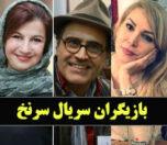 عکس بازیگران سریال سرنخ با اسامی کامل