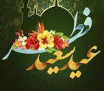 متن تبریک عید فطر 98