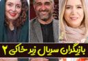 عکس بازیگران سریال زیرخاکی 2 با بیوگرافی