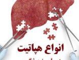 hepatits-photokade (2)