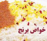 Riceproperties-phootkade-com (1)