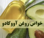 Avocado-Oil-Properties-photokade (1)