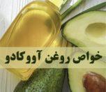 Avocado-Oil-Properties-photokade (1)