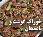 khorakgosht-photokade-com (1)
