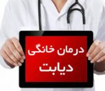 diabet-darman-photokade