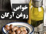 argan-oil-photokade (1)