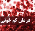 Anemia-photokade-com (1)