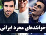 Single-singer-irani-photokade