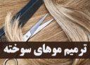 hair-sokhte-photokade (1)