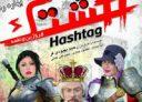 filme-hashtak-photokade-com (8)