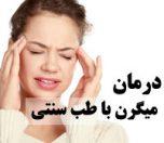 darman-migren-photokade (2)