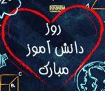 متن تبریک روز دانش آموز
