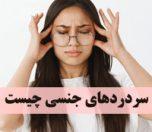 Headache-sx-photokade (1)