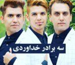 3baradar-khodaverdi-photokade (1)