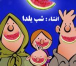 انشا در مورد شب یلدا ابتدایی