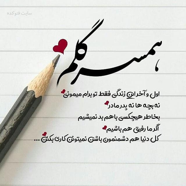 جملات دلبری برای همسر با عکس نوشته زیبا