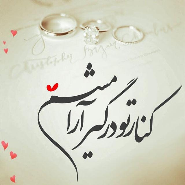 جملات دلبری برای همسر با عکس نوشته قشنگ