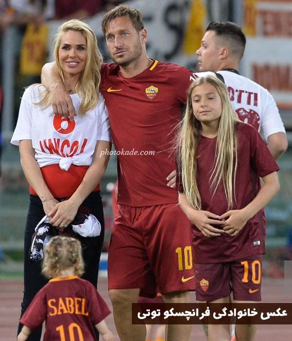 فرانچسکو توتی بازیکن فوتبال و خانواده اش + زندگی شخصی