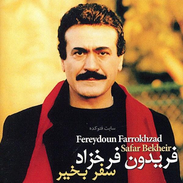 بیوگرافی فریدون فرخزاد + زندگی شخصی هنری