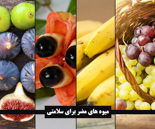 میوه های مضر برای سلامتی