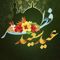 متن تبریک عید فطر 97 + عکس نوشته پروفایل عید فطر
