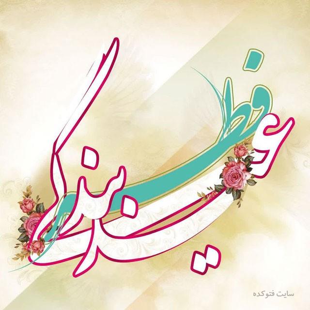 تبریک عید فطر 98 عید بندگی