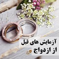 آزمایش های قبل از ازدواج و عقد چیست + مدارک مورد نیاز