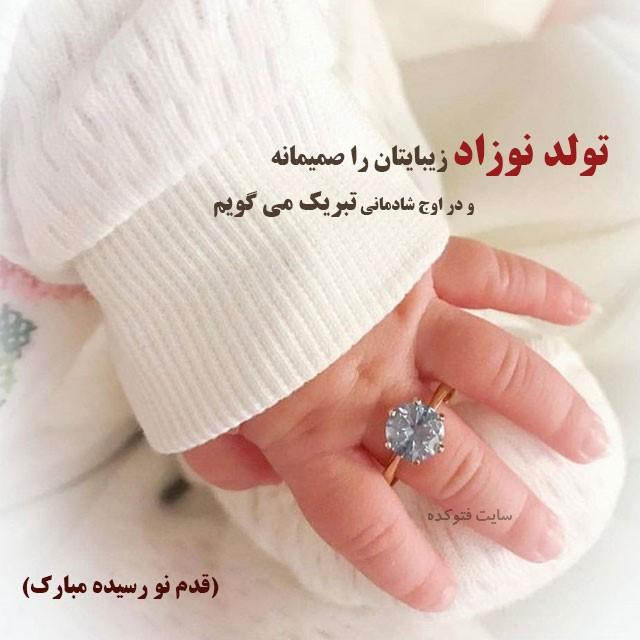 عکس نوشته به دنیا آمدن نوزاد با متن زیبا