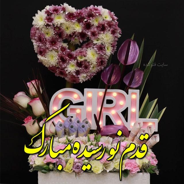 متن تبریک قدم نو رسیده برای نوزاد دختر + عکس نوشته پروفایل
