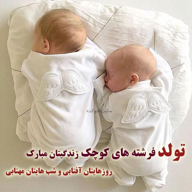 عکس تبریک به دنیا آمدن نوزاد دوقلو با متن زیبا