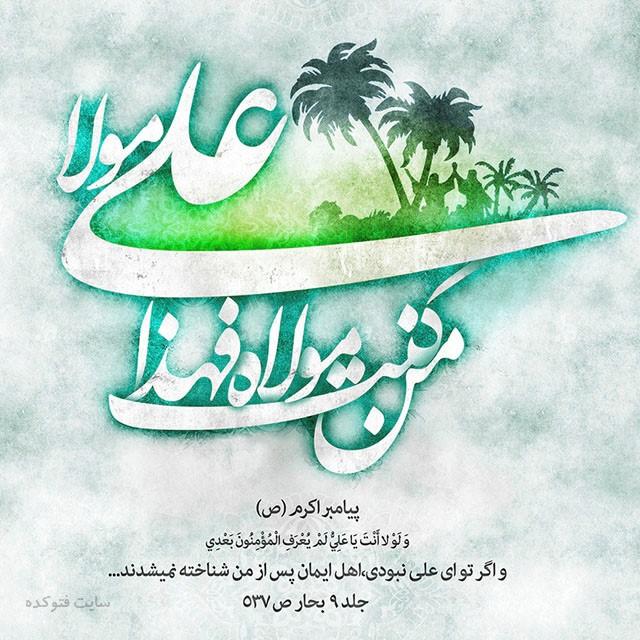 عکس نوشته تبریک غدیر خم