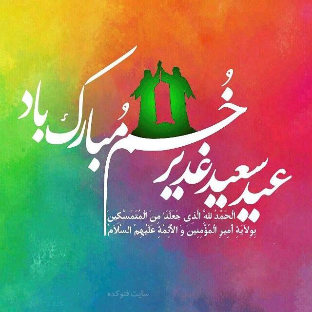 عکس پروفایل غدیر خم با متن زیبا