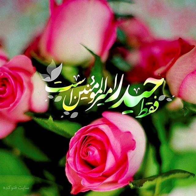 پیام تبریک برای عید غدیر خم با عکس نوشته
