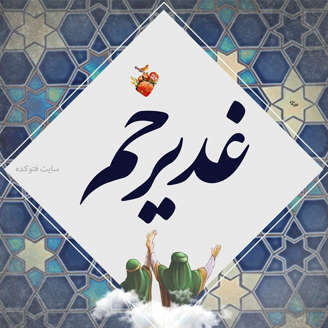 تبریک عید غدیر خم به سادات