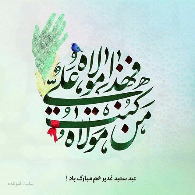 عکس غدیر خم مبارک با متن جدید
