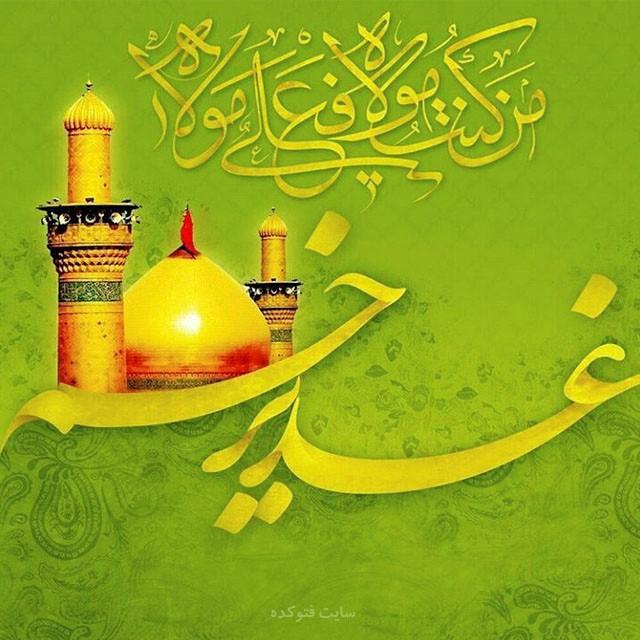 متن تبریک عید غدیر خم 98 با عکس نوشته