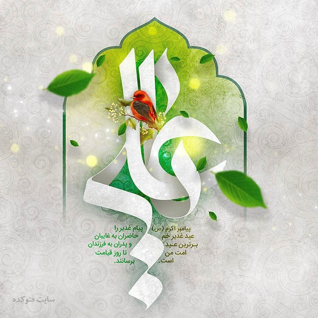 عکس نوشته یا علی برای غدیر خم