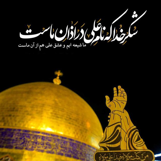 پروفایل و اس ام اس های تبریک عید غدیر خم مبارک