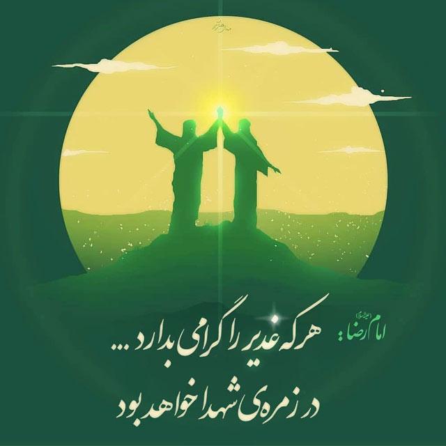 عکس و اس ام اس عید غدیر خم مبارک 98