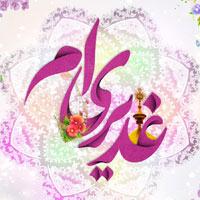 پیام تبریک رسمی عید غدیر 98 + عکس عید غدیر خم مبارک