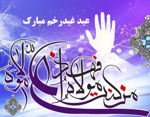 عید غدیرخم مبارک